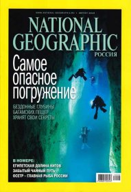 National Geographic №8 (август/2010)